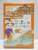 草津に行ってきました。【ソフト饅頭】(大)16個入