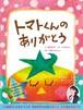 絵本「トマトくんのありがとう」徳永玲子作