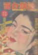 面白講談 昭27年10月(6巻10号) 角田喜久雄、笹本寅他