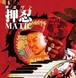 """""""押忍MATIC""""/押忍マン"""