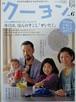 月刊クーヨン2013年6月号 新品