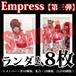【チェキ・ランダム8枚】Empress【第三弾】