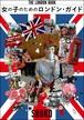 BOOK「女の子のためのロンドン・ガイド〜THE LONDON BOOK〜」