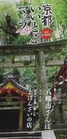 京都いいことマップ9・10月号2016