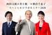 【一般価格】西田文郎×井上敬一×朝倉千恵子 スペシャルコラボセミナー2020 収録映像