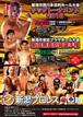 新潟市西川多目的ホール大会 タッグトーナメント2018 最前列スーパーシート
