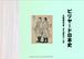 ビリヤード日本史 大黒屋光太夫(千七百九十一年)
