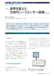 2017年5月発行号/ハイエンド研究・分析装置への招待状/石井 一夫 氏