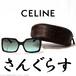 セリーヌ:黒セルフレームサングラス/SC1523型/COL.700色/Celine/Céline/sunglasses/eyewear