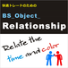 BS_Object_Relationship