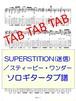 SUPERSTITION(迷信)/スティービー・ワンダー ソロギタータブ譜