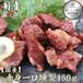 【熊本産】赤身一口燻製 150g