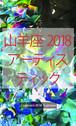 2018 山羊座(12/22-1/19)【アーティスティックエネルギー】