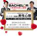 【チケット】2代目バチェラー小柳津林太郎さん×あげまん王子トークライブ!