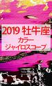 2019 牡牛座(4/20-5/20)【カラージャイロスコープ】