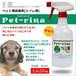 Pet-rina ペットリーナ(トイレ用)