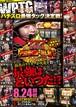 【予約受付中】WPTG~ワールド・パチスロ・タッグ・グランプリ~