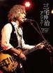 【DVD2枚組】「三宅伸治アンソロジー~Songwriter~30 songs solo live~」