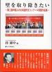 壁を取り除きたい 第二回「中国人の日本語作文コンクール」受賞作品集