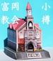 小樽 富岡教会 ペーパークラフト