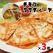 とろ~りチーズの(チキン)3食セット メキシコ風ホットサンド「ケサディーヤ」<冷蔵>新鮮野菜のサルサ付き