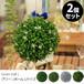 グリーンボール 2個セット 直径28~33cm 人工樹木 造花