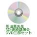 【送料無料】川田薫先生3回連続講演会DVD三部セット