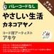 やさしい生活 カネコアヤノ ギターコード譜 アキタ G20200115-A0048