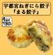 【80個】宇都宮ねぎにら餃子 まる餃子 冷凍