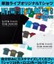 【受注生産】単独ライブTシャツ全28色✕ロゴ2色=56種類|受付は6/23〜7/5