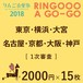 【2000円×15枚】RINGOOO A GO-GO 2018 出演者用ノルマチケット