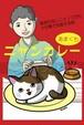 にゃんカレー(甘口)(A4)
