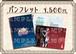 ミュージカル『イケメン王宮◆真夜中のシンデレラ』パンフレット