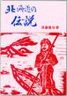 北海道の伝説