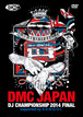 DMC JAPAN DJ CHAMPIONSHIP 2014 FINAL DVD - SPECIAL PRICE