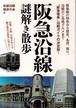 文庫本「阪急沿線謎解き散歩」私鉄沿線散歩の会(新人物文庫)