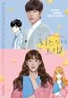 ☆韓国映画☆《チーズインザトラップ》DVD版 送料無料!