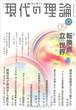 現代の理論 09夏 vol.20