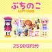 ぷちのこギフトカード【25000円分】