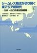 シームレス物流が切り開く東アジア新時代 -九州・山口の新成長戦略-