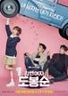 韓国ドラマ【力の強い女ト・ボンスン】Blu-ray版 全16話