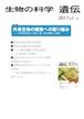2017年71-1(1月発行号)/特集1/外来生物の駆除への取り組み〜科学的知見と分析に基づき計画的に防除(5論文)