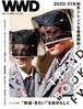 「WWDビューティ」と「WWDジャパン」が融合した新トレンドブック誕生 2020-21年秋冬を総括|WWD BEAUTY Vol.593