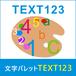 文字パレットTEXT123