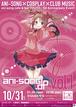 ani-song.jp vol.1 - B1ポスター -