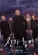 ☆韓国映画☆《神と共に 第1章 2章セット》DVD版 送料無料!