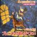 小原乃梨子朗読CD「グリム童話 ブレーメンのおんがくたい」( 伝えたいこころの童話シリーズ7)