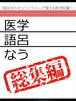 医学語呂なう本 総集編(1~3)