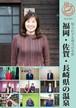 電子書籍「知られざる地元の名泉 001/005 福岡・佐賀・長崎県の温泉」