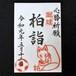 【5月12日】蹴球朱印・柏詣(通常版)
